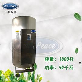 工厂容量1吨功率50000瓦大功率电热水器电热水炉
