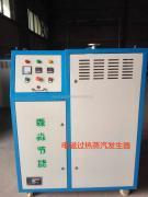 电磁过热蒸汽发生器 全自动电磁加热蒸汽发生器100kw 蒸汽发生器