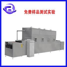 花生微波烘干设备/坚果快速烘干熟化机/布朗尼微波熟化设备