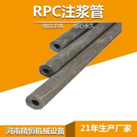 SM-RPC注浆管图片 隧道RPC注浆管