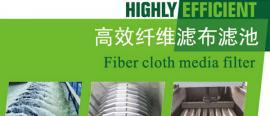 广碧污水处理设备-转盘纤维滤布滤池系统