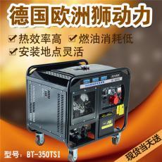 350A柴油机带电焊一体机