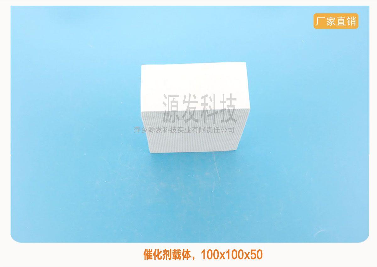 催化剂载体,堇青石质蜂窝陶瓷,100*100*50,蜂窝陶瓷载体