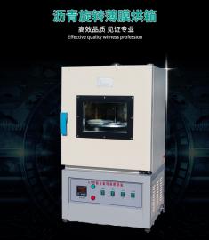 SYD-3061沥青薄膜烘箱不锈钢内胆智能数显控制仪
