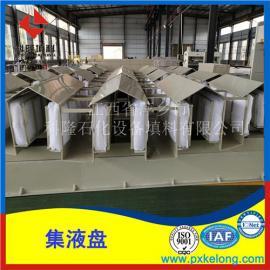 湿法脱炭吸收塔用集液盘及升气集液盘的制作方法