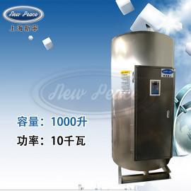 工�S�N售容量1000升功率10000瓦�A水式��崴�器��崴��t