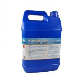 木材防霉剂,竹木防霉剂,防霉防蓝变,