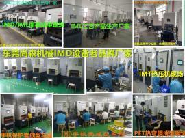 尚森新款IMD设备IMD热压成型机安全高效免费提供IMD技术
