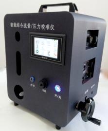 LB-2080J综合压力流量校准仪