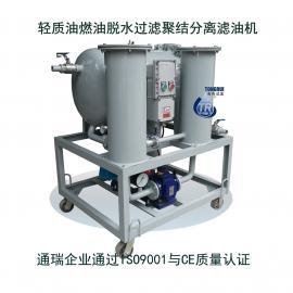 防爆式柴油脱水聚结滤油机也过滤船用轻质燃油汽柴煤油