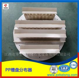 塑料PP槽盘分布器 槽盘式气液分布器性能介绍
