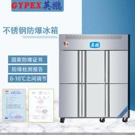 不锈钢防爆冰箱1600升,中石油防爆冰箱BL-1600L