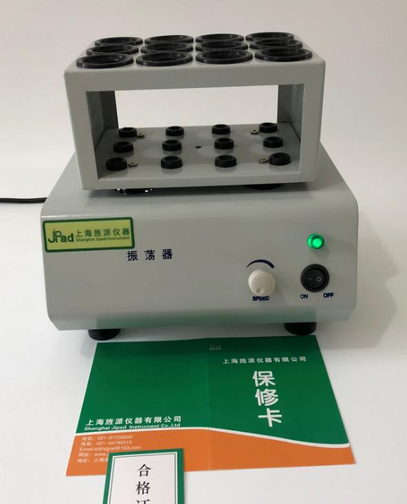 Jipad-910AL痰液精液振荡器混匀器混合器摇床
