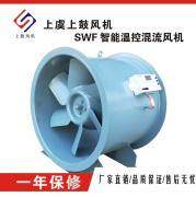 SWF(HL3-2A)系列智能混流风机低噪声智能温控混流风机