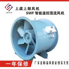 上虞风机厂SWF(HL3-2A)系列智能混流风机低噪声智能温控混流风机
