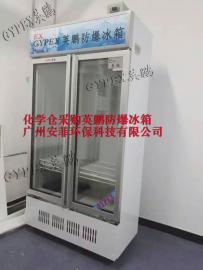 高校实验室专用防爆冷藏柜,双门防爆冰箱BL-400L