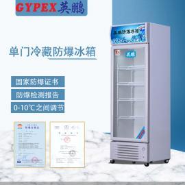 ���室�S梅辣�冰箱200升,防爆冰箱定制