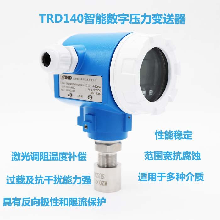 TRD140系列0.2%精度数字压力变送器选型与量程