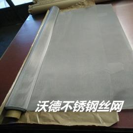 印刷网 超薄不锈钢丝网 316L不锈钢编织网 250目300目325目400