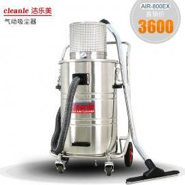 洁乐美AIR-800EX-工厂气动防爆吸尘器 工厂车间吸铝粉铁粉吸尘机