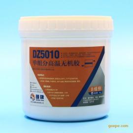 �|臻科技DZ5010高��o�C�z 高��度�谓M份白色粘合�� 高�啬z水