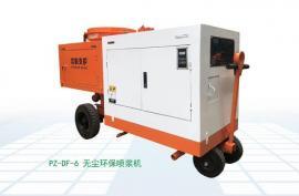 基坑边坡支护无灰尘环保型喷浆机中科支护PZ-DF-6无尘环保喷浆机