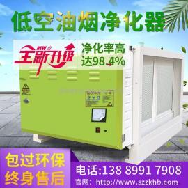 紫科低空油烟净化器饭店厨房烧烤油烟高效净化包过环保风量4000