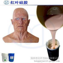 双组份液态人体肤色硅胶