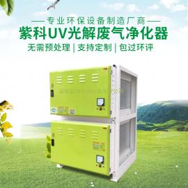 UV废气除臭净化器工业废气高效净化除臭处理器风量32000