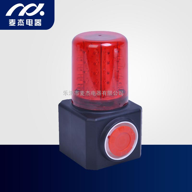 麦杰FL4870多功能声光报警器 红黄