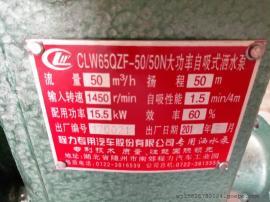 CLW65QZF50/50N大功率自吸式洒水泵 程力洒水车水泵