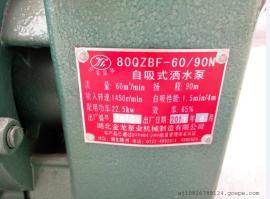 金��80QZBF60/90N水泵 金��泵�I自吸式�⑺�泵