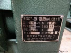 洒水车水泵 龙王80QZF60/90N自吸式离心泵