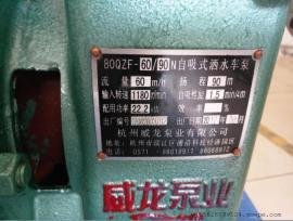 WLN威龙泵业 原厂威龙80QZF60/90N洒水车水泵