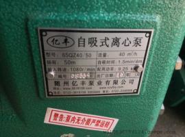 亿丰自吸式离心泵 亿丰65QZ40/50洒水车水泵