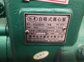 亿丰自吸式洒水车水泵 亿丰80QZ60/90水泵