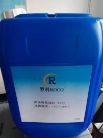 罗科全合成高温链条油 DE R 260