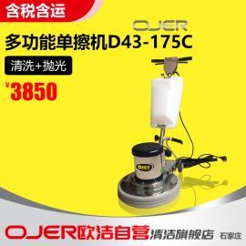 欧洁多功能单擦机 地毯清洗机D43/175C 抛光机价位