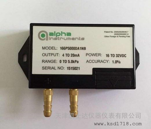 ALPHA166微压力差压传感器 alpha压力差压变送器