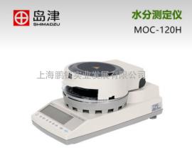 岛津Unibloc电子水分测定仪MOC-120H/120g/1mg