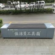 带靠背保洁员工具椅 户外功能储物箱公园椅 保洁员工具箱可定制
