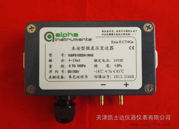 ALPHA168差压�送器alpha168微压力�o压差压传感器