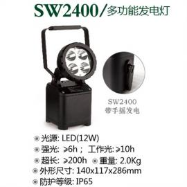 SW2400多功能发电灯