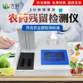 方科农药残留检测仪FK-NC05