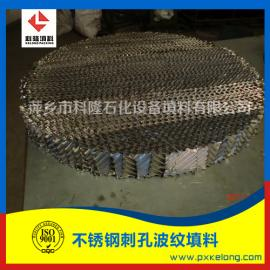 不锈钢刺孔波纹填料与孔板波纹填料的区别