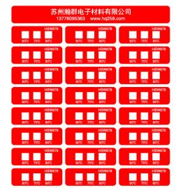 铁路专用不可逆测温贴片变色测温贴示温片温度标签测温纸HSW678