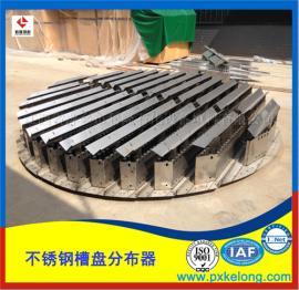 技术探讨:不锈钢槽盘分布器和槽式分布器的区别和应用