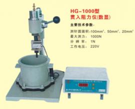HG-1000S型 手动混凝土贯入阻力测定仪