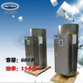 销售蓄热式热水器容量600L功率15000w热水炉