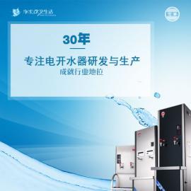 全自动电开水器 宏华电器从来不怕比价